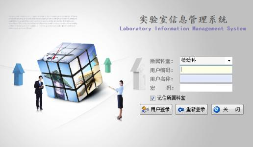 检验室信息化管理系统  (LIS系统)