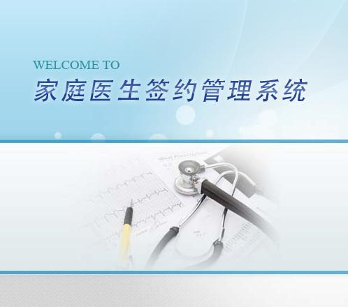 PAD版家庭签约服务管理系统